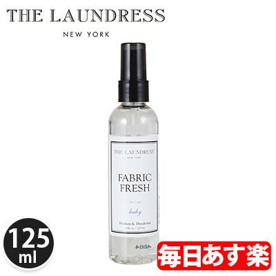 ザ・ランドレス 消臭スプレー ファブリックフレッシュ ベビー 125ml アメリカ 抗菌 ミストスプレー 衣類 香料 LB-012 The Laundress Fabric Fresh Baby