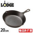 Lodge ロッジ ロジック スキレット 8インチ L5SK3 Lodge Logic Skillet フライパン グリルパン アウトドア