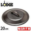 Lodge ロッジ ロジック スキレットカバー 8インチ L5IC3 Lodge Logic Iron Covers 蓋 フタ アウトドア