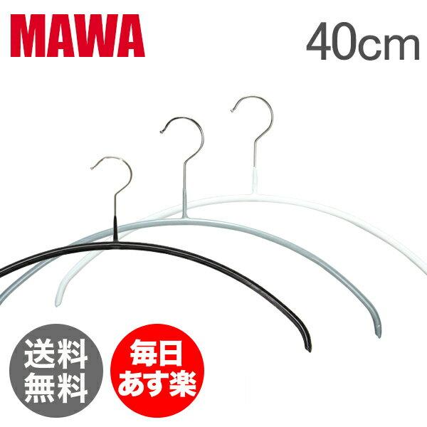 マワ MAWA ハンガー エコノミック 10本セット 40 × 1cm 400 × 10mm マワハンガー mawaハンガー まとめ買い レディースハンガー メンズハンガー 男性 女性 収納 機能的 デザイン クローゼット セット 03120/05 Mawa Economic