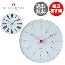 【お盆もあす楽】Rosendahl ローゼンダール アルネ・ヤコブセン クロック 掛け時計 Arne Jacobsen AJ Clock 210
