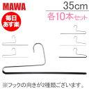 マワ Mawa ハンガー パンツ シングル 35cm 各10本セット KH35 KH35/U マワハ...