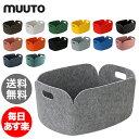 ムート Muuto リストア RESTORE 収納雑貨 ストレージバスケット STORAGE BAS...