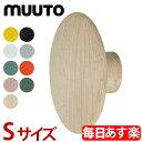 【最大1万円OFFクーポン】Muuto ムート THE DOTS ドッツ COAT HOOKS コートフック Sサイズ 北欧デザイン 壁掛けフック