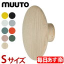 Muuto ムート THE DOTS ドッツ COAT HOOKS コートフック Sサイズ 北欧デザイン 壁掛けフック