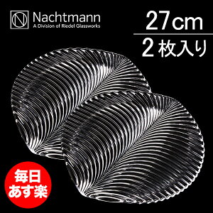 Nachtmann ナハトマン Dancing Stars Mambo ダンシングスター マンボ 82710 ディナープレート クリア 27cm 2枚入り 新生活