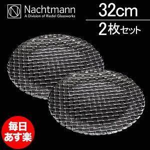 ナハトマン Nachtmann ダンシングスターズ ボサノバ チャージャープレート 32cm 2枚セット 89994 Dancing Stars Bossa Nova Charger Plate 皿 食器 プレゼント 新生活