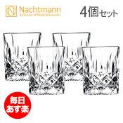 ナハトマン Nachtmann ノブレス タンブラー 4個セット 89207 Noblesse Tumbler グラス ウィスキー ロックグラス プレゼント 新生活