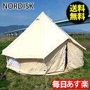 【19日まで最大3000円OFFクーポン】 Nordisk ノルディスク アスガルド Asgard
