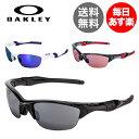 オークリー Oakley スポーツ サングラス ハーフジャケット アジアンフィット 9153 SPORT PERFORMANCE HALF JACKET 2.0 (Asian Fit) 軽量 丈夫 ミラーレンズ