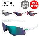オークリー Oakley スポーツ サングラス レーダーロックパス アジアンフィット 9206 SPORT PERFORMANCE RADARLOCK - PATH (Asian Fit) 軽量 丈夫 ミラーレンズ