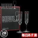 Riedel リーデル ワイングラス 2個セット ヴィノム Vinum シャンパーニュ Champagne G