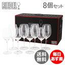 リーデル Riedel ワイングラス 8脚セット ヴェリタス バリューパック カベルネ/メルロ ヴィオニエ/シャルドネ 7449/50 ワイン グラス 赤ワイン 白ワイン