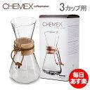 【最大1,000円引きクーポン】Chemex ケメックス コーヒーメーカー マシンメイド 3カップ用 ドリップ式 CM-1C 新生活