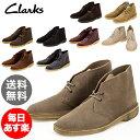 クラークス Clarks デザートブーツ メンズ Desert boot レザー 本革 靴 カジュアル 履きやすい 快適 ショート
