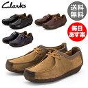 クラークス Clarks ナタリー メンズ Natalie レザー 本革 靴 ドライビングシューズ カジュアル 履きやすい 快適