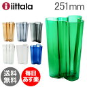 イッタラ iittala アルヴァ・アアルト 花瓶 ベース Aalto Vase インテリア フラワーベース 251mm
