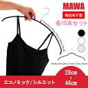 マワ Mawa ハンガー エコノミック / シルエット 各10本セット 28cm 30cm 36cm...