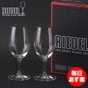 Riedel リーデル Vinum ヴィノム ポート2個 クリア (透明) 6416/60 ワイングラス 新生活