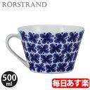 ロールストランド Rorstrand Mon Amie モナミ Teacup ティーカップ 500ml 202622 北欧
