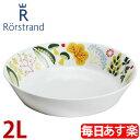 ロールストランド ボウル クリナラ 2L 2000L 北欧 スウェーデン サラダ スープ Lサイズ 202415 Rorstrand Kulinara Bowl