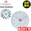 Rosendahl ローゼンダール アルネ・ヤコブセン クロック 掛け時計 Arne Jacobsen AJ Clock 160