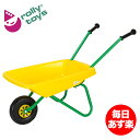 ロリートイズ クラシックサマー 一輪車 Yellow おもちゃ キッズ 砂遊び 270873 Rolly Toys rollySchubkarre, gr n/gelb, Metall/Kunststoff