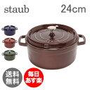 ストウブ Staub ピコ ココットラウンド cocotte rund 24cm ホーロー 鍋 なべ 調理器具 キッチン用品