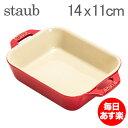 ストウブ Staub レクタンギュラーディッシュ 14×11cm セラミック 40511-1 Gratin Dish rectangular 耐熱 オーブン 新生活