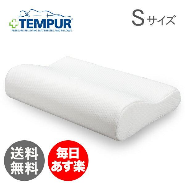 テンピュール Tempur オリジナルネックピロー Sサイズ 枕 低反発 120497 まくら 快眠 安眠 エルゴノミック