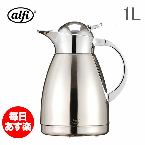 Alfi アルフィ 魔法瓶 アルベルゴ トップサーモ 1.0L 767000100 ステンレス製携帯用 ポット 真空 サーモ 新生活