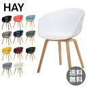 ヘイ Hay ダイニングチェア 椅子 Furniture AAC22 MATT イス 北欧家具 インテリア ダイニング チェア ワークスペース