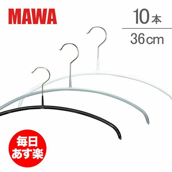 マワ MAWA ハンガー エコノミック 10本セット 03130/05 36 × 1cm 360 × 10mm マワハンガー mawaハンガー まとめ買い レディースハンガー メンズハンガー 男性 女性 収納 機能的 デザイン クローゼット セット Mawa Economic