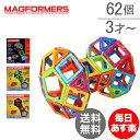 【最大1,000円クーポン】マグフォーマー おもちゃ 62ピース 知育玩具 キッズ アメリカ 面白い 子供 Magformers 空間認識 展開図