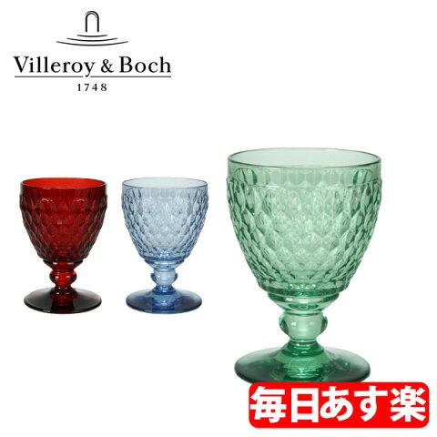 Villeroy & Boch ビレロイ&ボッホ Boston coloured White wine glass グリーン レッド ブルー 新生活