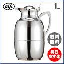 【ウィークリーセール対象】 Alfi アルフィ 魔法瓶 ジュエルクローム 1.0L 572000100 ガラス製卓上用 ポット 真空 サーモ