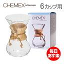 【最大1万円OFFクーポン】Chemex ケメックス コーヒーメーカー マシンメイド 6カップ用 ドリップ式 CM-6A 新生活