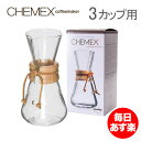 RoomClip商品情報 - Chemex ケメックス コーヒーメーカー ハンドメイド 3カップ用 ドリップ式 CM-1 ハンドブロウ 新生活