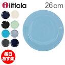 イッタラ Iittala ティーマ Teema 26cm プレート 北欧 フィンランド 食器 皿 シンプル インテリア キッチン 北欧雑貨 新生活 Plate Flat