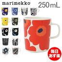マリメッコ Marimekko マグカップ 250mL ウニ...