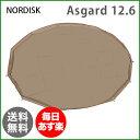 【24時間限定 全品最安値に挑戦】 NORDISK ノルディスク Zip-In-Floor (ZIF) フロアシート (ジップインフロア) Asgard 12.6 アスガルド12.6 ONE 146017 テント 2014年モデル 北欧