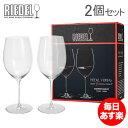 リーデル Riedel ワイングラス 2個セット ヴェリタス カベルネ/メルロ 6449/0 RIEDEL VERITAS CABERNET/MERLOT ペア グラス ワイン 赤ワイン プレゼント