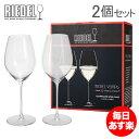 リーデル Riedel ワイングラス 2個セット ヴェリタス シャンパーニュ・ワイン・グラス 6449/28 VERITAS CHAMPAGNE ペア グラス ワイン シャンパーニュ 白ワイン