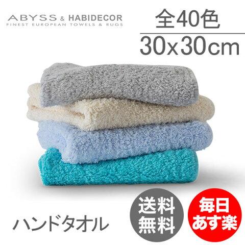 アビス&ハビデコール Abyss&Habidecor ハンドタオル 全40色 高級エジプト綿100% 上質な肌触り ボリューム Super Pile (スーパーパイル) 30×30cm 厚手 吸水
