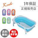 【1年保証】カリブ バス 折り畳み式 ベビー 赤ちゃん 風呂 安全 収納 PM3310 Karibu F