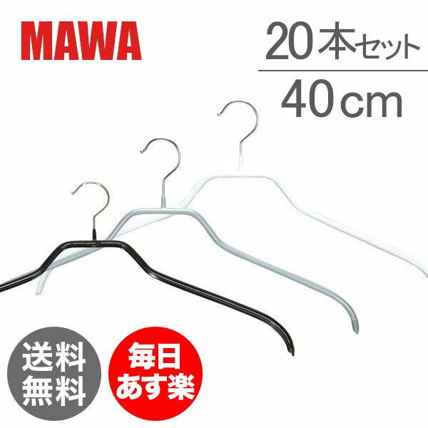20本セット マワ ハンガー 40 × 1cm 400 × 10mm 使いやすい 掛けやすい 服 収納 クローゼット セット 41F 03210/05 Mawa Silhouette/F