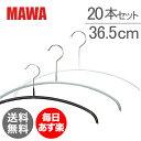 マワ MAWA ハンガー エコノミック 20本セット 36.5 × 19.5 × 1cm 365 × 195 × 10mm マワハンガー mawaハンガー まとめ買い 収納 機能的 デザイン セット クローゼット 03130/05 Mawa Economic