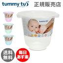 【全品最安値に挑戦!】 Tummy Tub タミータブ ベビーバス 正規販売店