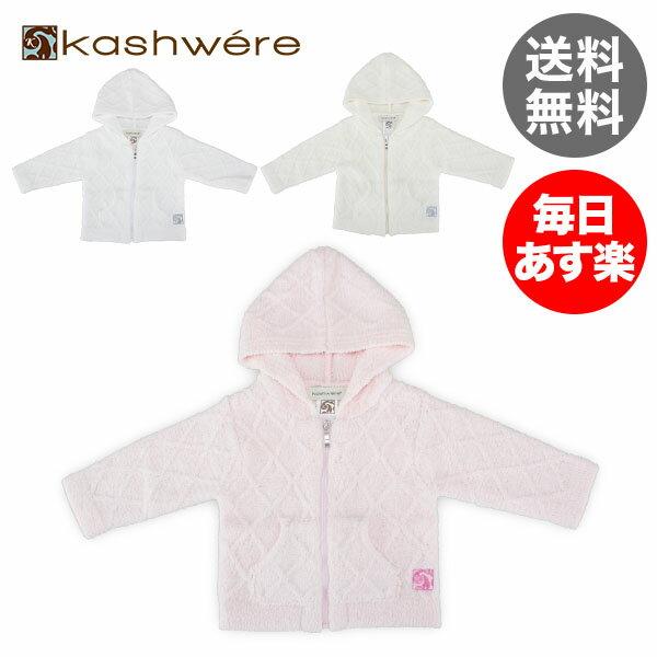 カシウェアKashwereベビーパーカーフードジャケットダイヤモンド赤ちゃん子供用ふわふわBH-60