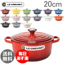 【3%OFFクーポン】ルクルーゼ Le Creuset 両手鍋 シグニチャー 20cm 200mm ココット